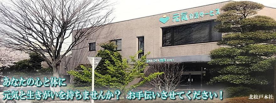 千葉県松戸市の介護支援サービス、介護士・ヘルパースタッフ募集中!